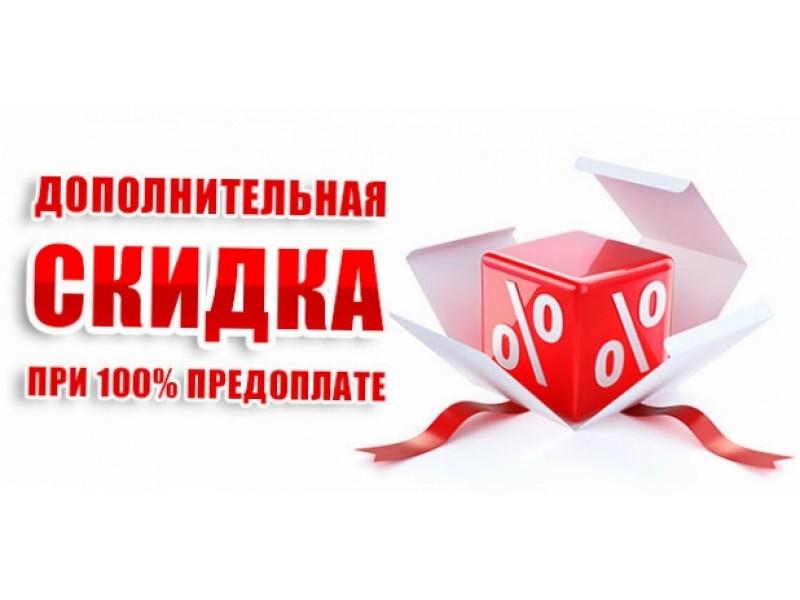 dopolnitelnaya-skidka-pri-100-predoplate