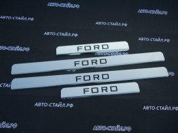 Накладки на пороги FORD Focus 2