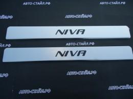 Накладки на пороги НИВА 2121