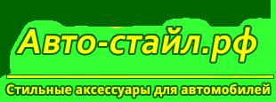 АВТО-СТАЙЛ.РФ